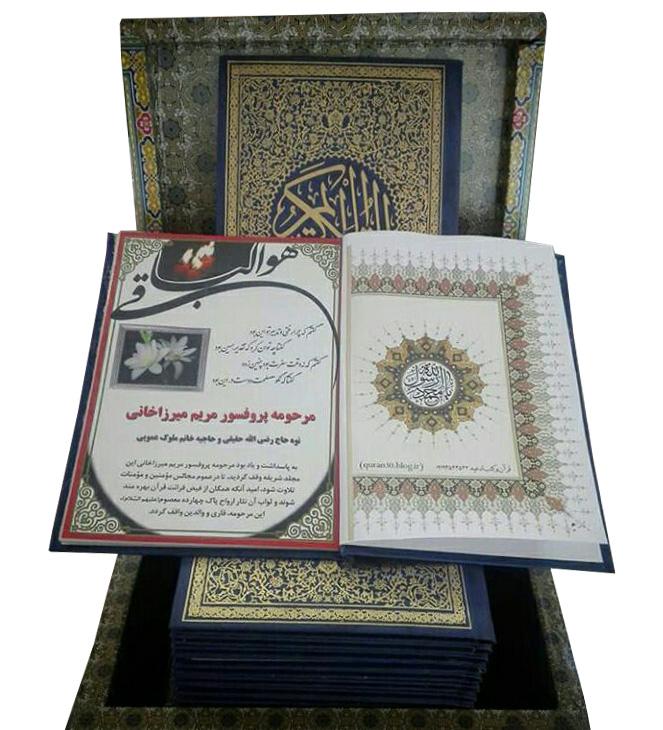 کتاب منتخب مفاتیح الجنان پالتویی عکس جلدها
