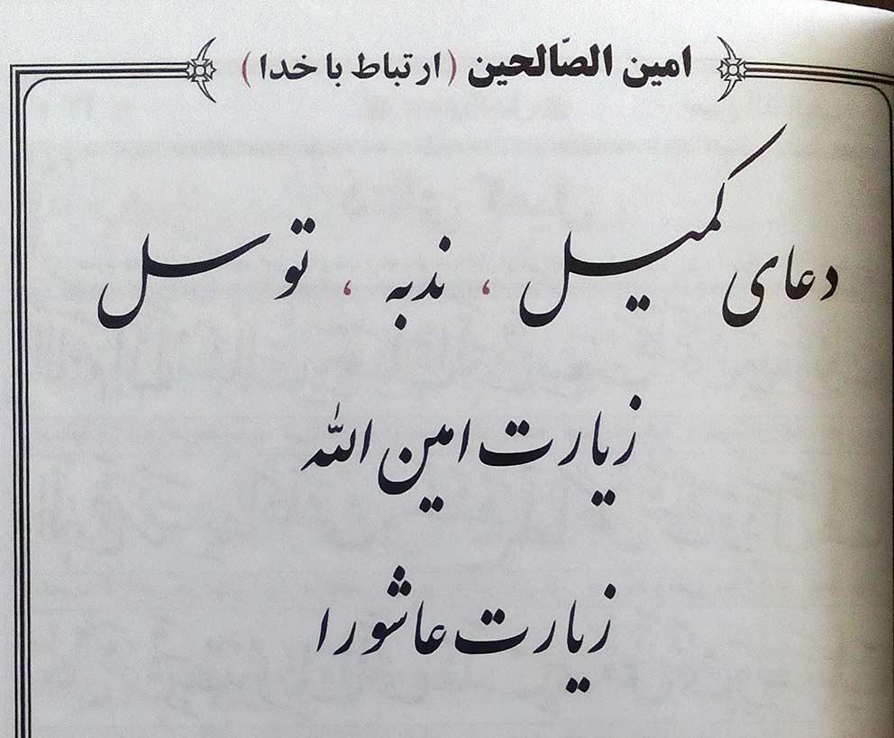 کتاب بوستان سعدی عکس جلد