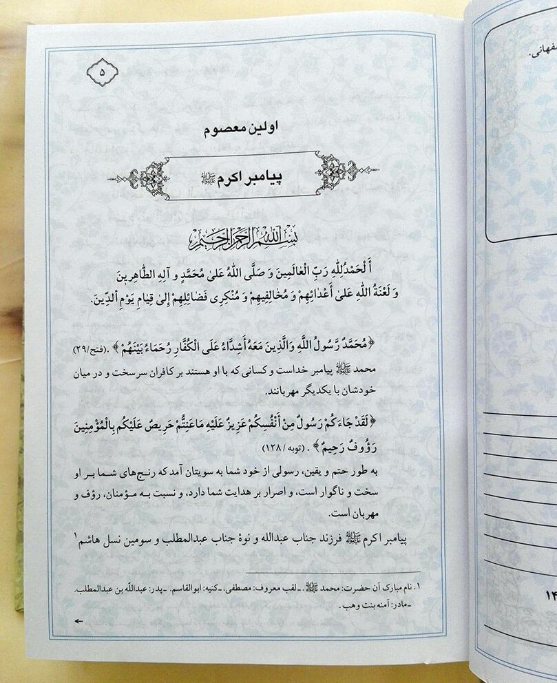 کتاب کلیات مفاتیح الجنان عکس جلد