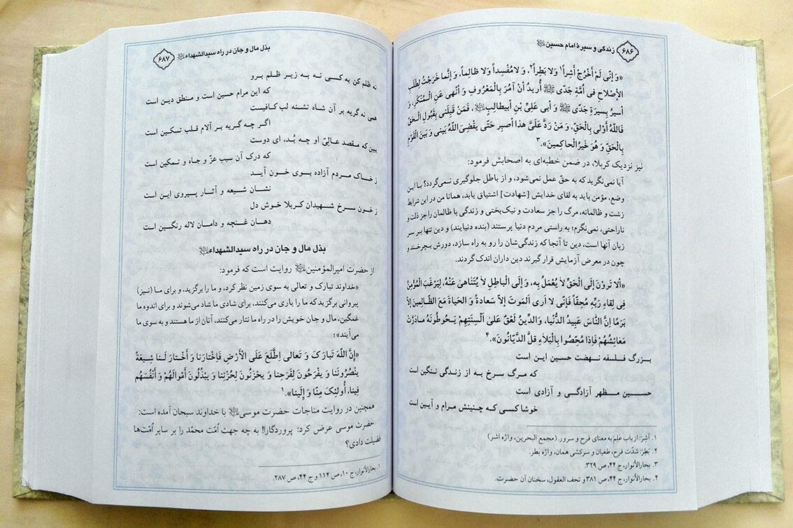 کتاب گنجینه معنوی عکس جلد